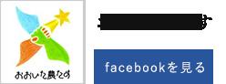 おおいた農たすフェイスブック