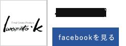 イワモト企画フェイスブック